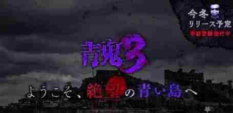 青鬼3手游今冬配信!预约参与周边抽奖!