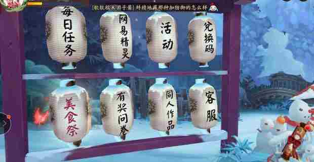 阴阳师冬日祭美食街在哪 怎么玩阴阳师美食街活动