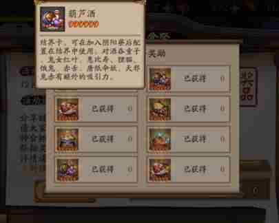 阴阳师葫芦酒结界卡怎么得 葫芦酒结界卡有什么效果作用