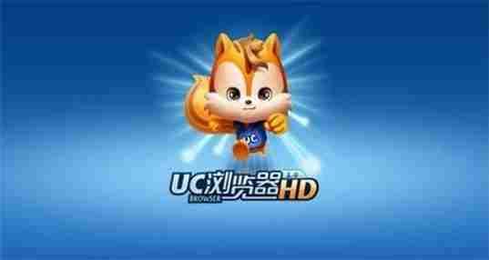 UC浏览器合集