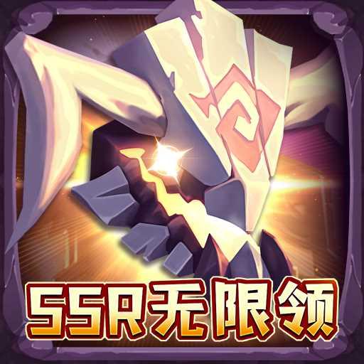 战火与荣耀(SSR英雄无限领)