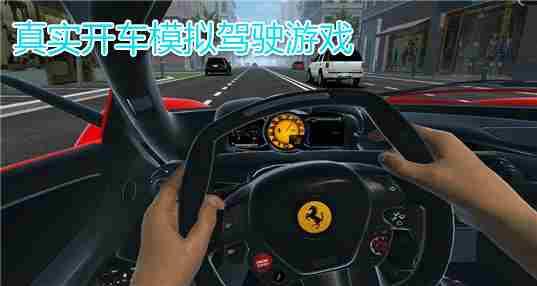 真实开车模拟驾驶游戏