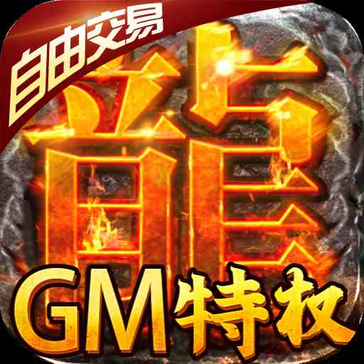 龙城决(送GM特权)